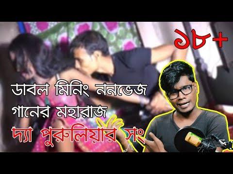 Xxx Mp4 E Kemon Gaan Double Meaning Non Veg Purulia Video Songs Bangla Funny Roast KhilliBuzzChiru 3gp Sex