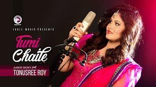 Tumi Chaile (Remix)   Aabid Rony ft. Tonusree   Bangla New Song 2017