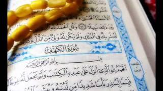 سورة الكهف بصوت عبد الرحمن السديس - كاملة