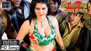 Bhagalpur Se Bhaag Ke | Dil Tohra Pyar Mein | Sapna Awasthi Bhojpuri Hit Item Songs | Nav Bhojpuri