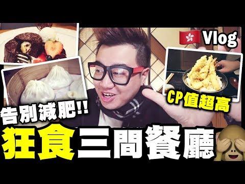Xxx Mp4 【Vlog】告別減肥!狂食三間餐廳😈銅鑼灣CP值超高推薦 🇭🇰 3gp Sex