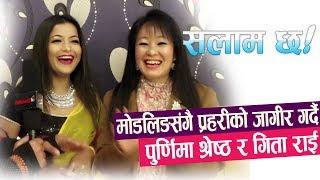 प्रहरीको जागीर खादै मोडल बनेका पुर्णिमा श्रेष्ठ र गिता राई-खोले सबै पिडा| Purnima Shresth | Gita Rai