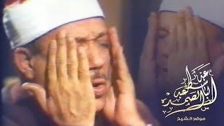 سورة الإنفطار والغاشية والقدر | من روائع الشيخ عبد الباسط عبد الصمد رحمه الله