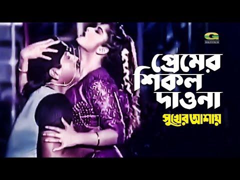 Xxx Mp4 Premer Sikol Dawna Ft Mousumi Rubel By Kanak Chapa Sukher Ashay 3gp Sex