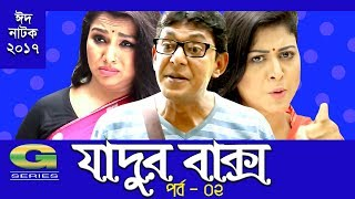 Jadur Baksho   Eid Natok 2017   EPI 02   ft Chanchal Chowdhury, Sumiya Shimu, Runa Khan