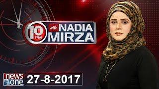 10pm with Nadia Mirza   27 August-2017  Amjad Shoaib   Faisal Karim Kundi   Tariq Pirzada  