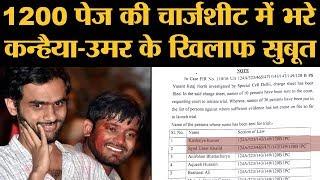 Kanhiya Kumar, Umar Khalid, Anirban के खिलाफ charge sheet में क्या है?