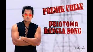 PRIOTOMA | PREMIK CHELE (2016) | ADNAN ADI | MAHMUD SUNNY