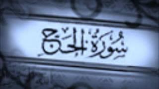 سورة الحج كاملة بصوت مشاري راشد العفاسي | soort alhaj