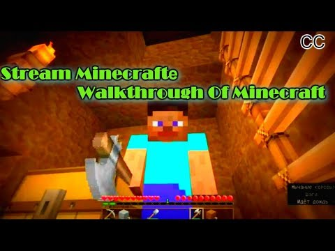 Xxx Mp4 Прохождение игры Minecraft Passage Of Game Minecraft 3gp Sex