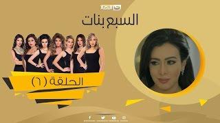 Episode 06 - Sabaa Banat Series | الحلقة السادسة  - السبع بنات
