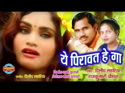 Xxx Mp4 Ae Piravat He Ga ए पिरावत हे गा Dilip Lahariya Rajkumari Chauhan CG Song 2018 3gp Sex
