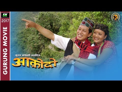 Xxx Mp4 Aakrodo Full Gurung Movie गुरुङ चलचित्र आक्रोदो A Film By Bhoj Bahdur Gurung 3gp Sex