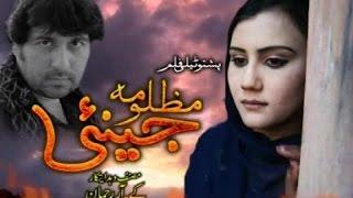 Pashto New Islahi Drama 2016 Mazlooma Jenay Full Drama