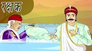 Akbar Birbal Ki Kahani | The Savior | रक्षक | Kids Hindi Story
