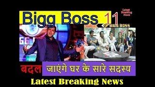 Bigg Boss 11: बदल जाएंगे घर के सारे सदस्य | Bigg Boss 11: All members will be changed