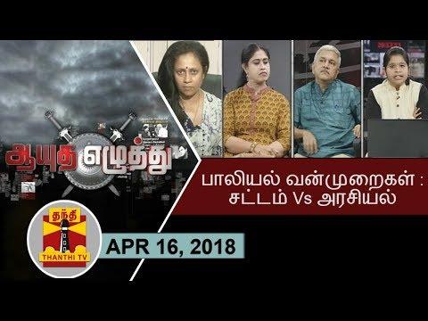 Xxx Mp4 16 04 2018 Ayutha Ezhuthu Sexual Violence Against Women Law Vs Politics 3gp Sex