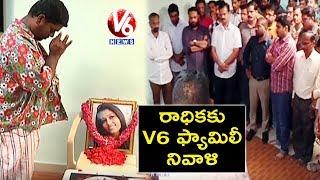 V6 Family Pays Tributes To Anchor Radhika | Teenmaar News