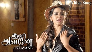 Ini Avane - Nenjil Kuthikava Video Song    Santhosh, Pavani Reddy   Sampathraj