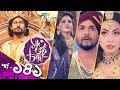 Download Video Download সাত ভাই চম্পা   Saat Bhai Champa   EP 141    Mega TV Series   Channel i TV 3GP MP4 FLV
