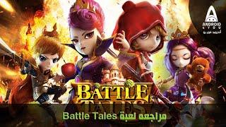 مراجعه لعبة - Battle Tales Gameplay Android