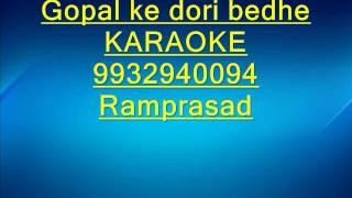 Gopal Ke Dori Bedhe Rakhis Na Karaoke by Ramprasad 9932940094