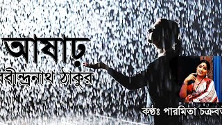 আষাঢ় রবীন্দ্রনাথ ঠাকুর Bangla Kobita Abritti পারমিতা চক্রবর্ত্তী Bengali Recitation বাংলা কবিতা 