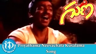 Priyathama Neevachata Kusalama - Guna Telugu Movie || Kamal Haasan, Ilaiyaraaja