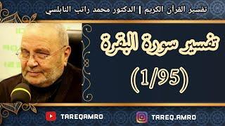 د.محمد راتب النابلسي - تفسير سورة البقرة ( 1 \ 95 )