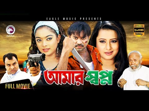 Xxx Mp4 Bangla Movie Amar Shopno Kazi Maruf Purnima Bapparaj Sahara Misha Eagle Movies OFFICIAL 3gp Sex