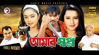 Bangla Movie | Amar Shopno | Kazi Maruf, Purnima, Bapparaj, Sahara, Misha | Eagle Movies (OFFICIAL)