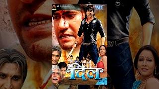 दिल  - Dil - Bhojpuri Full Movie - Dinesl Lal Yadav  Nirahua - Pakhi Hegde