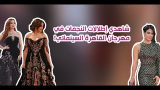 في مهرجان القاهرة السينمائي.. الأسود والذهبي يسيطران على إطلالات النجوم!