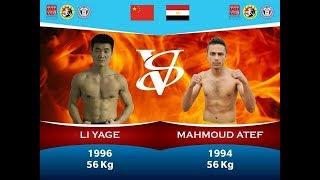 مباراة كونغ فو في اللقاء بين مصر والصين في وزن 56 البطل محمود عاطف