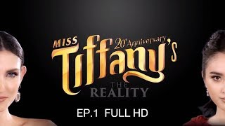 Miss Tiffany's The Reality | EP.1 (FULL HD) | 2 ส.ค. 60 | MTU2017