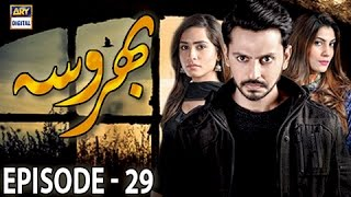 Bharosa Ep 29 - 8th May 2017 - ARY Digital Drama uploaded on 03-07-2017 97915 views