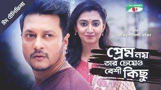 Prem Noy Tar Chayeo Beshi Kichu | Eid Telefilm 2018 | Emon | Bristi | Channeli TV