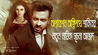 Heroine Suchona Azad joint with Shakib Khan in Bangla Movie operation Agneepath 2017