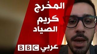 Directors Speak: Karim Sayad - كريم الصياد