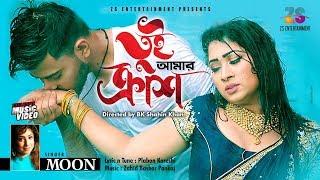 তুই আমার ক্রাশ | Tui Amar Crush | Moon | Bangla New Song 2018