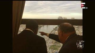 كل يوم - تعليق عمرو اديب على صورة وزير الخارجية المصري مع نظيره الإثيوبي