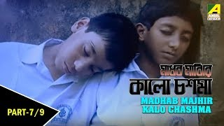 Madhab Majhir Kalo Choshma - Bengali Childrens Movie Part - 7/9