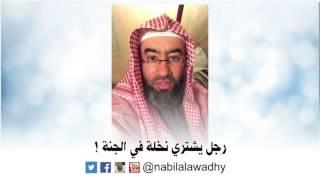 من سناب الشيخ نبيل العوضي: رجل يشتري نخلة في الجنة !