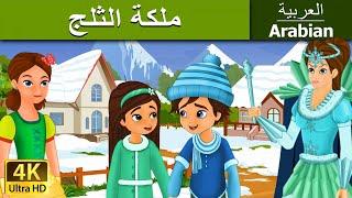 ملكة الثلج | قصص اطفال | حكايات عربية