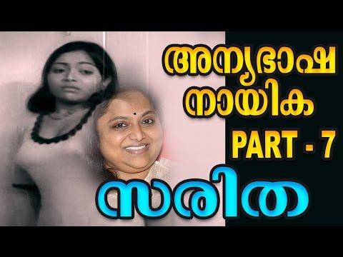നിങ്ങൾക്കറിയാത്ത സരിത  | Malayalam cinema actress Saritha