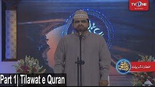 Ishq Ramazan   Tilawat e Quran  13th Iftar   Part 1   TV One   2017