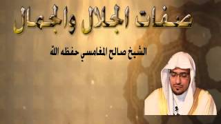 صفات الجلال والجمال لله عز وجل الشيخ صالح المغامسي حفظه الله
