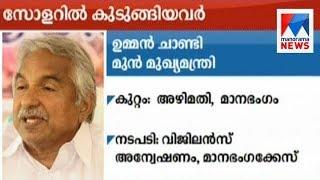 Pinarayi Vijayan orders vigilance probe against Oommen Chandy in Solar case   Manorama News