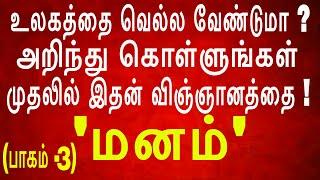 Mind - (Part - 3) மனம் - (பாகம் - 3) (Tamil Satsang with Meditation).