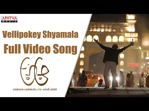 Xxx Mp4 Yellipoke Syamala Full Video Song A Aa Full VIdeo Songs Nithin Samantha Trivikram 3gp Sex